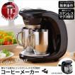 コーヒーメーカー 2カップ ステンレスマグカップ付 コーヒー/コーヒーマシン/ドリップ/メッシュ/フィルター