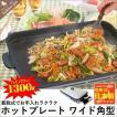 ≪ セール ≫ ホットプレート 大型 日本製 着脱式 ホットプレート ワイド角型 焼肉 お好み焼き 大型 ワイド ワイドホットプレート