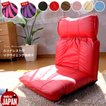 日本製 選べる6色 ヘッドレスト付 フルリクライニング座椅子 座いす 座椅子