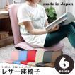 日本製 リクライニング コンパクト 座椅子 全6色 レザー素材 チェア チェアー 椅子 いす イス 座いす 座イス コンパクト フロア ソファー