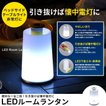 乾電池 LED ルームランタン