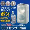 超軽量 LED センサーライト mini 照明