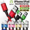 iPhone 充電ケーブル 充電器 コード 1m 1.5m 25cm 50c...