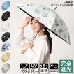 日傘 完全遮光 遮光率 100% UVカット 99.9% 紫外線対策 UV対策 晴雨兼用 レディース かわいい 可愛い 長傘【宅配便送料無料】