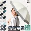 日傘 完全遮光 遮光率 100% UVカット 99.9% 紫外線対策 UV対策 晴雨兼用 レディース【宅配便送料無料】