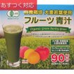 フルーツ青汁  有機大麦若葉 永井海苔 3g x 90包
