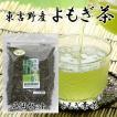 よもぎ茶 よもぎ葉茶 国産 無農薬 で栽培しています 奈良東吉野産100%  90g入x2個セット 送料無料