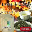 よもぎ茶 よもぎ花穂茶 国産 無農薬 で栽培しています 奈良東吉野産100%  90g入x3個セット 送料無料