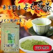よもぎ茶 よもぎ微粉末 国産 無農薬 で栽培しています 奈良東吉野産100%  45g入x2個セット 送料無料
