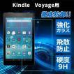 Kindle Voyage 6インチ 強化ガラスフィルム スクリーンプロテクター 液晶保護 強化ガラスフィルム 9H硬度 HD高透過率 得トク2WEEKS セール