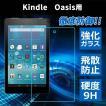 Kindle Oasis 2016 第8世代 6インチ 強化ガラスフィルム 液晶保護 強化ガラスフィルム 9H硬度 クリア HD高透過率 得トク2WEEKS セール