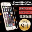 iPhoneX XS 6plus/6splus全面 iphone7 7plus 8/8plusフルカバー 曲面 9H ガラスフィルム ラウンドエッジ ハイブリッド 強化ガラス 硬度9H セール