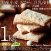 マクロビ 豆乳おからクッキー 1kg くっきー 訳あり 豆乳おからマクロビプレーンクッキー約1kg