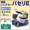 アクセス製 電動シニアカー パセリ2(青)【免許不要】【ヘルメット不要】【ナンバー不要】【非課税】