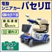 アクセス製 電動シニアカー パセリ2(青)(カゴ付き)【免許不要】【ヘルメット不要】【ナンバー不要】【非課税】