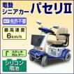 アクセス製 電動シニアカー パセリ2(青)(ステッキホルダー付き)【免許不要】【ヘルメット不要】【ナンバー不要】【非課税】