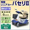 アクセス製 電動シニアカー パセリ2(青)(カゴ・ステッキホルダー付き)【免許不要】【ヘルメット不要】【ナンバー不要】【非課税】