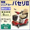 アクセス製 電動シニアカー パセリ2(赤)【免許不要】【ヘルメット不要】【ナンバー不要】【非課税】