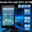 fire hd 8 2016 2017 対応強化ガラスフィルム スクリーンプロテクター 液晶保護 強化ガラスフィルム 9H硬度 得トク セール