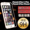 iPhoneX XS 6plus/6splus全面 iphone7 7plus 8/8plusフルカバー 曲面 9H ガラスフィルム ラウンドエッジ アルミフレームハイブリッド 強化ガラス 硬度9H