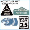 玄関マット バスマット モチーフ MOTIF TUFT MAT