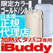 アイコス iQOS 互換機 iBuddy アイバディ / あんしん3ヶ月保証付き