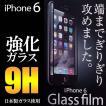 端まで攻めるガラスフィルム for iPhone6 // 全面 強化ガラス 保護フィルム 9H 0.33mm 〔メール便不可〕
