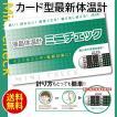 体温計 日本製 在庫あり カード型 わき ミニチェック 携帯体温計 ダイエット、健康 健康管理、計測計 体温計 家電 健康家電 体温計