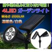 【送料無料】LEDガーデンライト ソーラースポットライト ソーラーLED 埋め込み 高輝度LED 遊歩道 DFS-DS-022