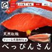 鮭 天然紅鮭 「べっぴんさん」 1kg 【送料無料】 サケ...