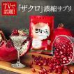 妊活 サプリメント ザクロ エラグ酸 葉酸 マカ 亜鉛 ビタミンC  ビタミンB12 栄養機能食品 送料無料 石榴の滴(ザクロのしずく) 男  男性