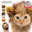 ペットかつら 帽子 ライオン 犬 猫 かつら 変身 可愛い 激安 着ぐるみ ペット 着せ替え コスプレ ウィッグ