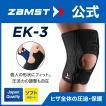ザムスト EK-3 膝サポーター ZAMST サポーター 膝用 膝 ひざ用 通気性 左右兼用 ソフトサポート