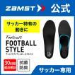 ザムスト Footcraft FOOTBALL STYLE フットクラフト フットボールスタイル ZAMST インソール 土踏まず アーチ サッカー