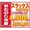 特価・送料無料・スラックス4本・完全赤字覚悟の福袋・合計12,000円以上が4,900円