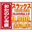 特価・送料無料・スラックス12本・完全赤字覚悟の福袋・合計36,000円以上が9,900円
