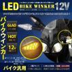 【送料無料】バイク汎用 LEDウインカー ランプ 12V FLUX ポジション付き マーカー イエロー 2個/セット 20種類 ホンダ/ヤマハ/スズキ対応