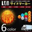 【送料無料】トラックマーカー LEDサイドマーカー 24V リフレクター機能付き 16連 6color  外装パーツ トラック用品 2個セット