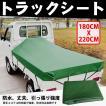 【送料無料】トラックシート グリーン 軽トラック 厚手 UVカット 1.8m×2.2m 軽トラシート エステル帆布 荷台シート 防水 防雪 荷台カバー 勾配付き