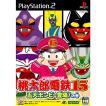 桃太郎電鉄15 五大ボンビー登場.の巻 237839011(Playstation 2)