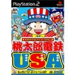 桃太郎電鉄 USA SLPM-62555(Playstation 2)