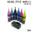 (ZCEKUI6-R)エプソン 対応 クマノミ KUI 用 詰め替えインク(30mlx6色) ICチップリセッター付
