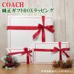 【贅沢屋でコーチを同時購入のお客様限定】コーチ COA...