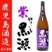 特約店限定商品 紫やきいも 黒瀬 25度 1800ml 鹿児島酒造 白麹 本格芋焼酎