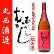 むかしむかし 紅古酒 25度 1800ml 丸西酒造  本格芋焼酎