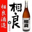 特約店限定販売 白ラベル 相良 25度 1800ml 相良酒造 薩摩最古の伝統蔵 芋焼酎