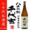 芋焼酎 千代吉 (ちよきち) 25度 1800ml 八千代伝酒造 猿ヶ城蒸留所