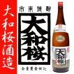全量甕壷仕込 大和桜(やまとざくら) 25度 1800ml 大和桜酒造 本格芋焼酎