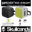 Skullcandy Bluetooth スピーカー:BARRICADE MINI WIRELESS ワイヤレススピーカーのエントリーモデル 正規店1年保証/スカルキャンディー