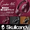 Skullcandy:CRUSHER ANC WIRELESS 振動する重低音 ノイズキャンセリング クラッシャー ワイヤレス/スカルキャンディー 正規販売店 送料無料